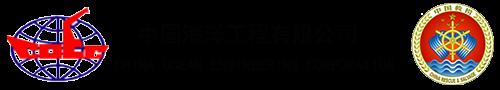 中国海洋工程有限公司