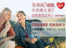 RD105圣泽纯®辅酶Q10天然维生素E软胶囊预定转让产品推荐