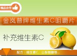 金岚普牌维生素C咀嚼片(RD55)