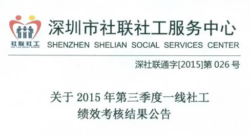 关于2015年第三季度一线社工绩效考核结果公示