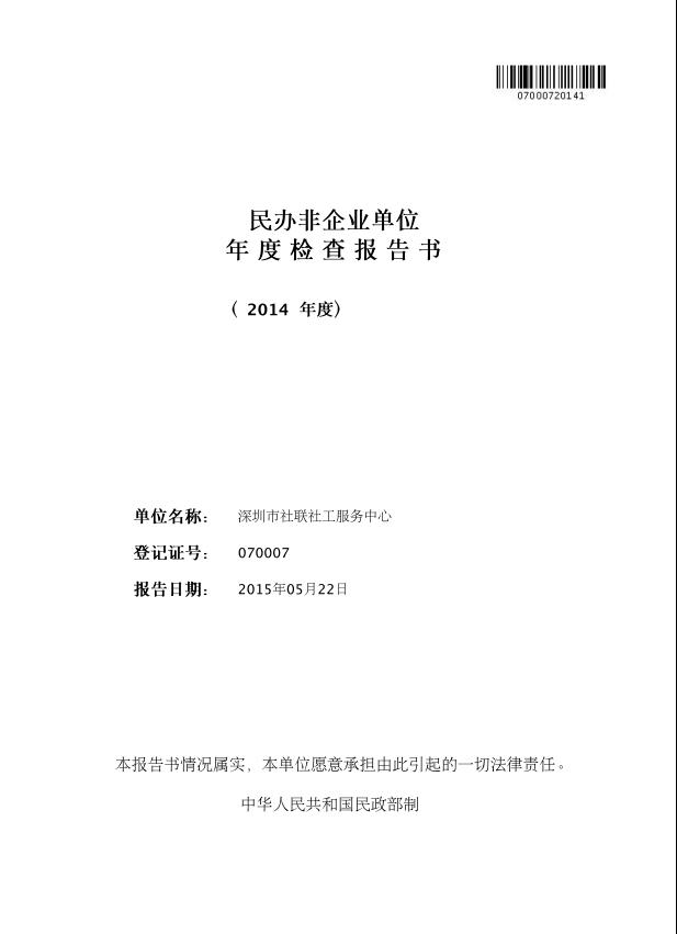 2014年年检报告