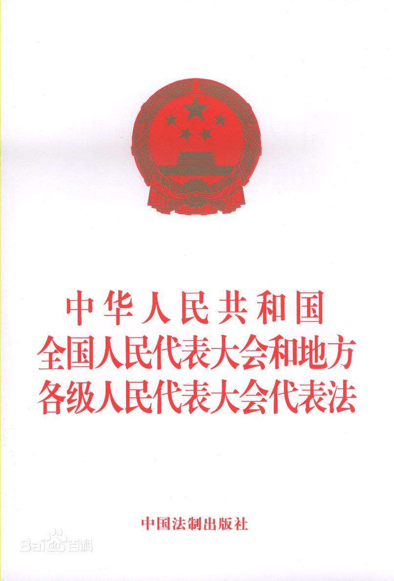 代表法_中华人民共和国全国人民代表大会和地方各级人民代表大会代表法