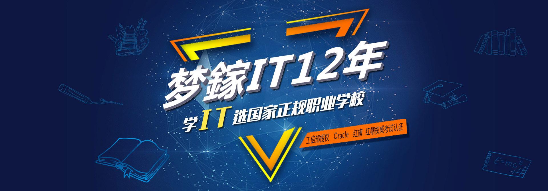 深圳软件开发培训