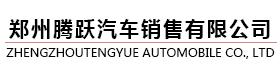 郑州腾跃汽车销售有限公司