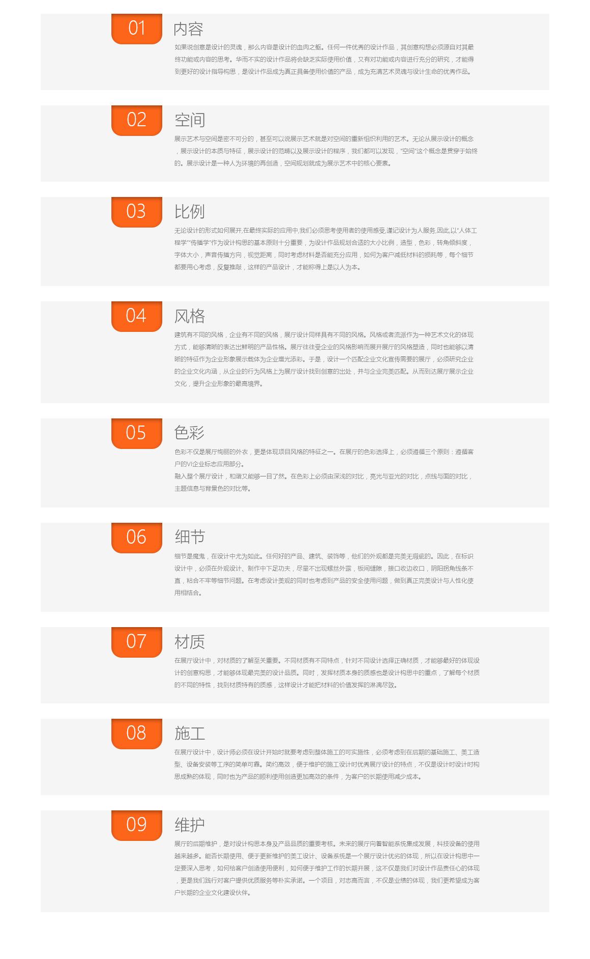 设计九项原则