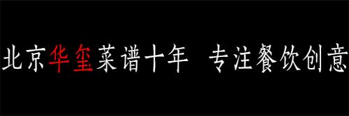 北京华玺广告有限公司