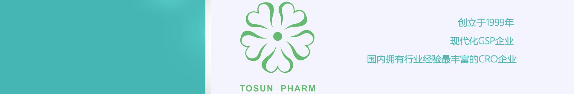 桐晖药业是国内拥有行业经验最丰富的CRO企业