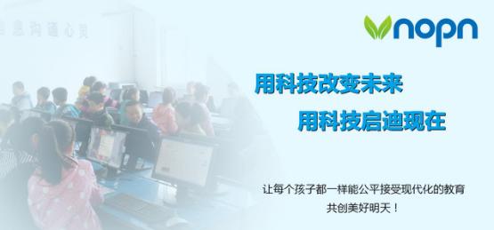 普教电子教室方案