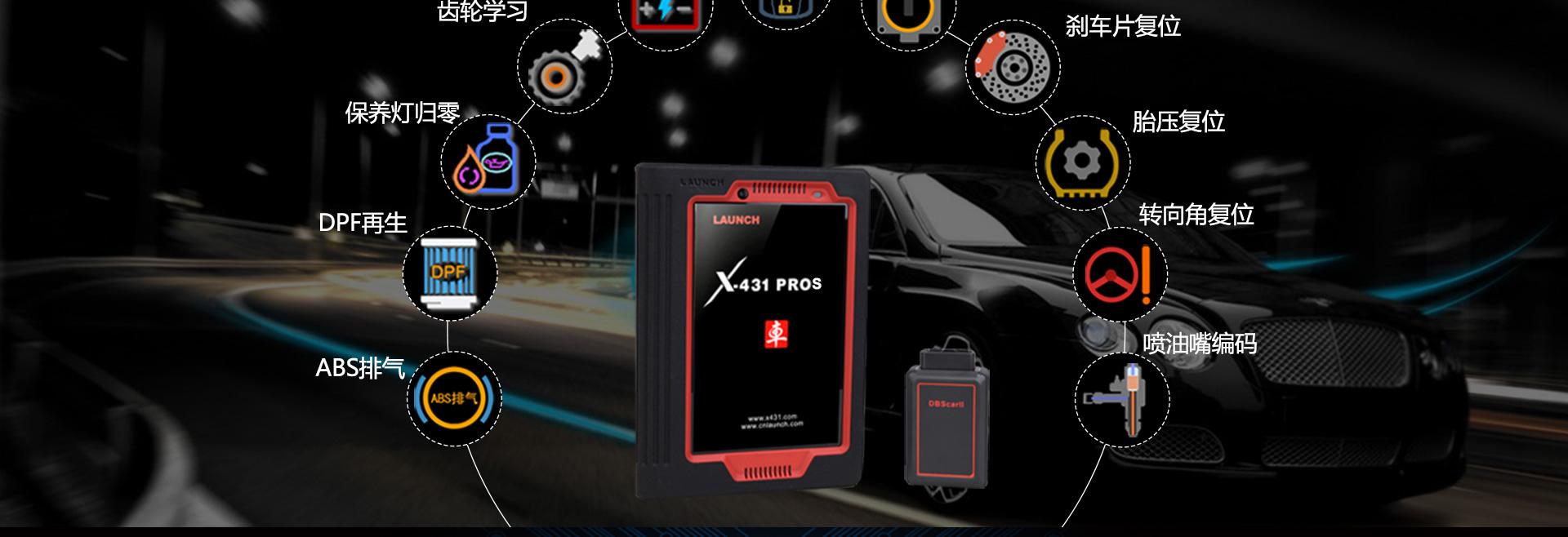 编程及常用特殊功能,如保养灯一键归零,节气门匹配,转向角复位,刹车片