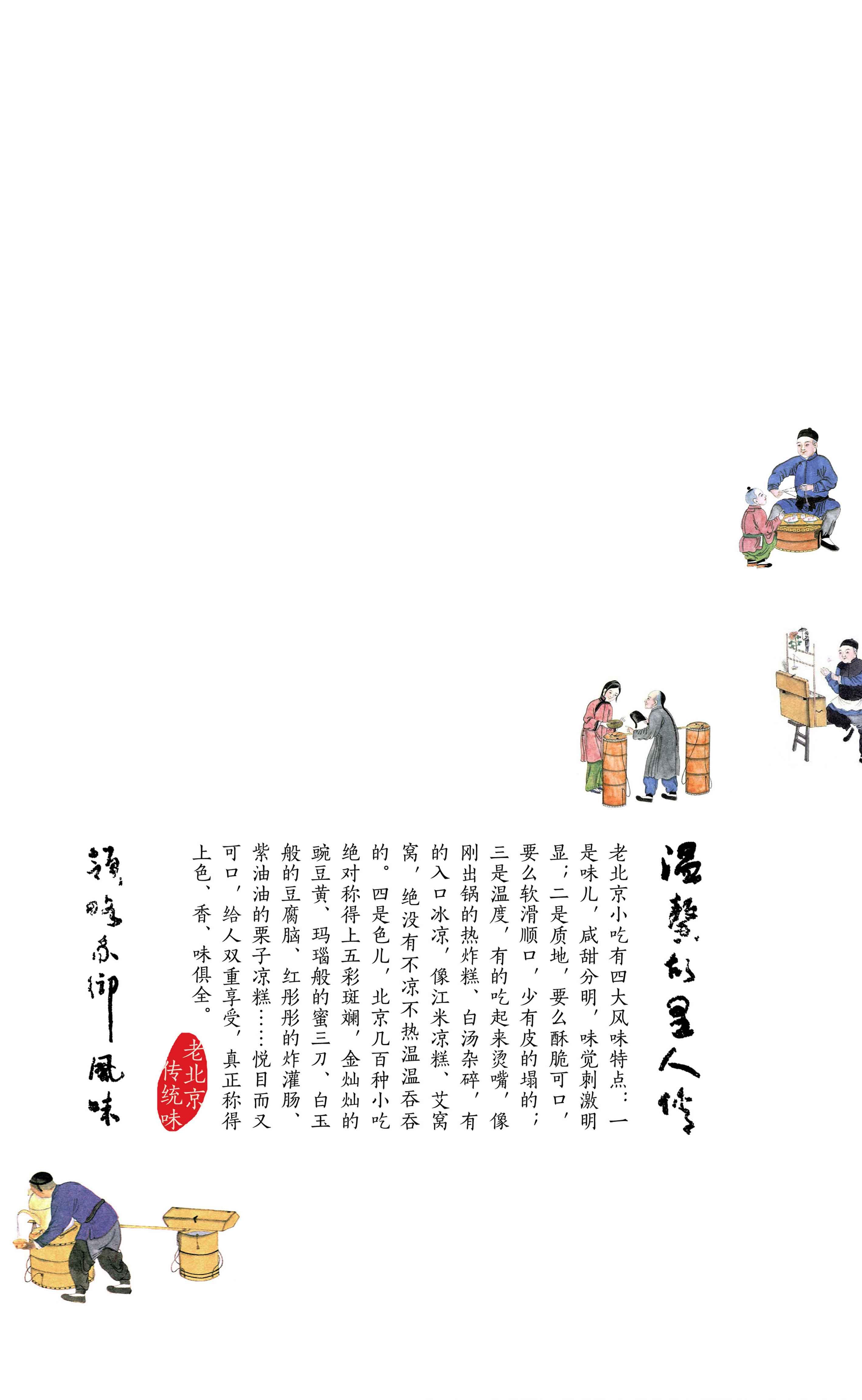 京伦饭店四合轩