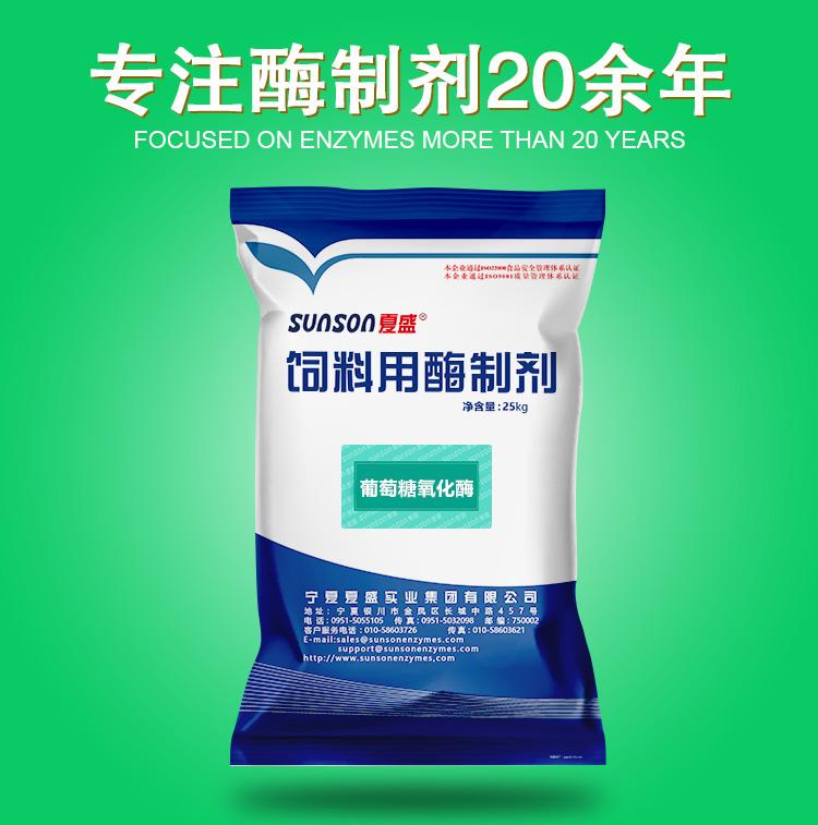夏盛 葡萄糖氧化酶(饮水用) 200酶活