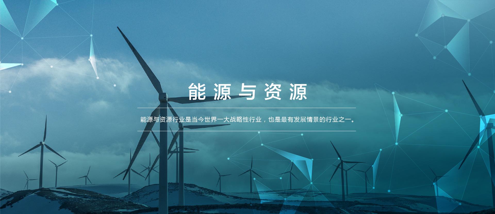 海报1(能源与资源)