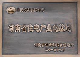 湖南省住宅产业化基地