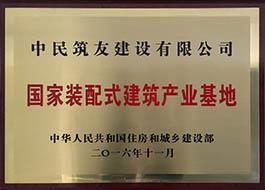 国家装配式建筑产业基地