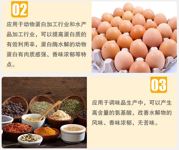 夏盛 食品用碱性蛋白酶 20万酶活