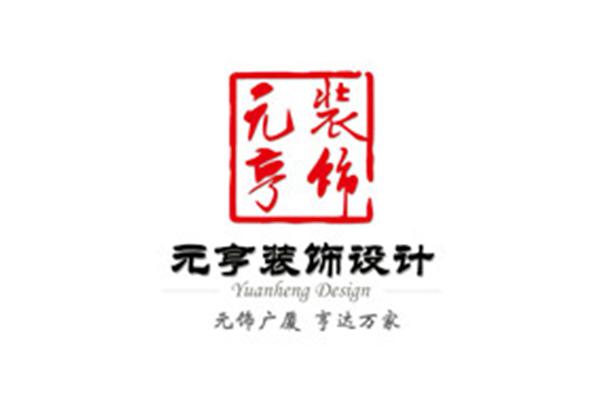 浙江元亨装饰设计工程有限公司