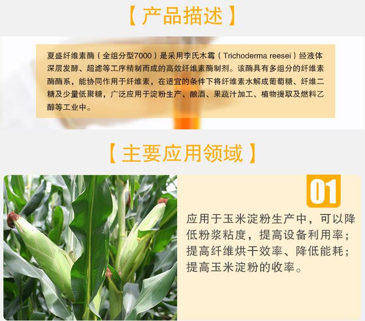 夏盛 食品级固体纤维素酶(全组分型7000酶活)