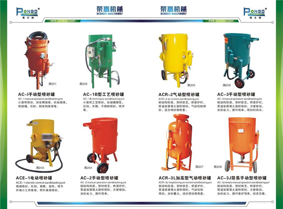 AC系列工艺喷砂罐