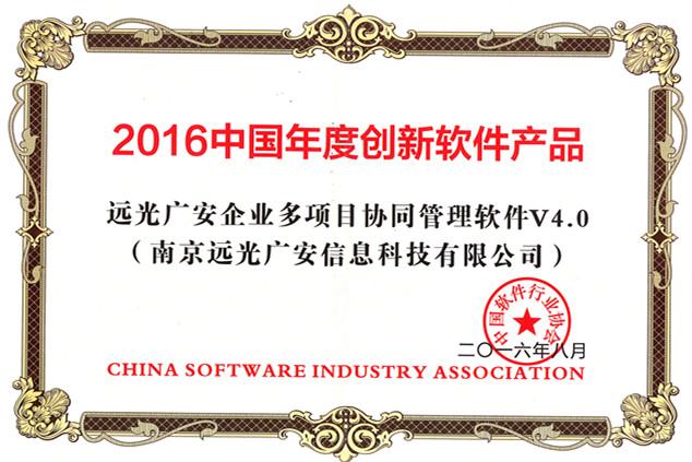 2016企业多项目协同管理系统获奖