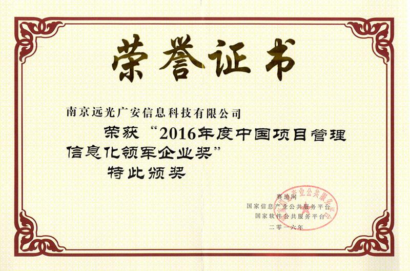 2016项目管理信息化领军企业奖