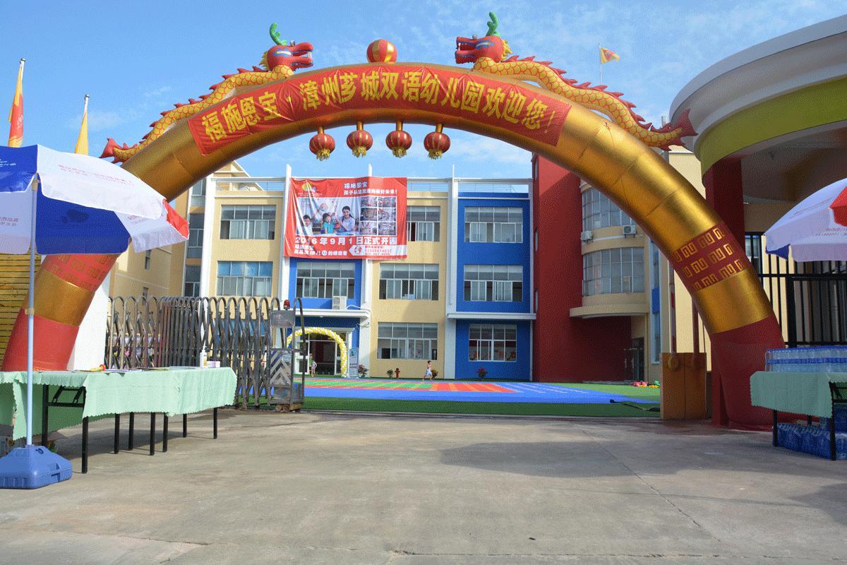高颜值,实力派双语幼儿园成功入驻漳州图片