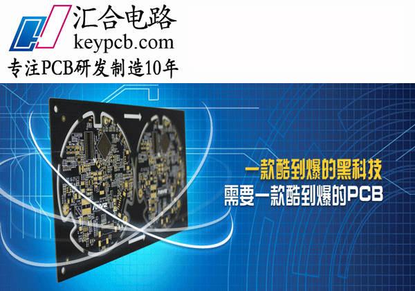 深圳电路板厂-PCB生产能力大公开