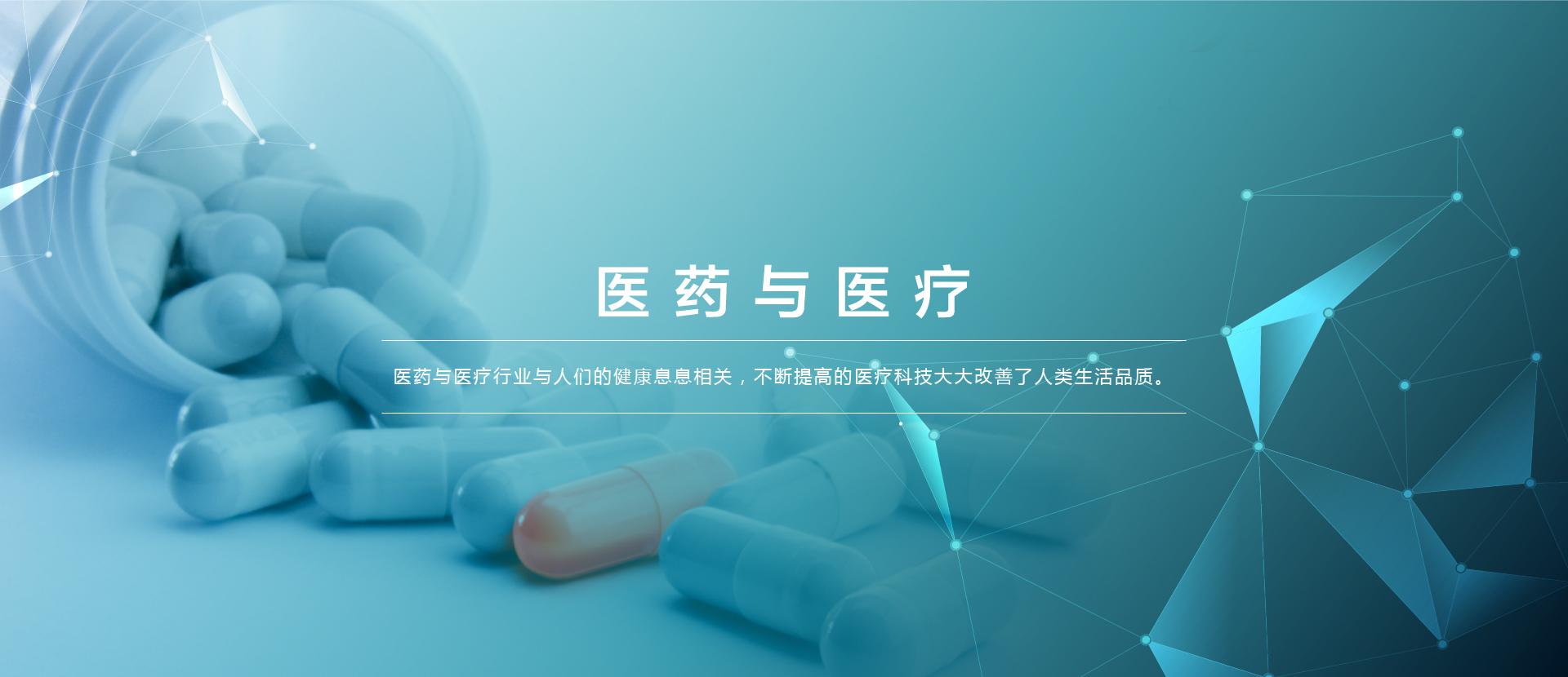 海报1(医药与医疗)