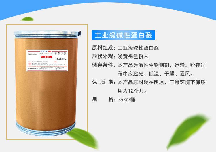夏盛 工业级酸性蛋白酶 固体