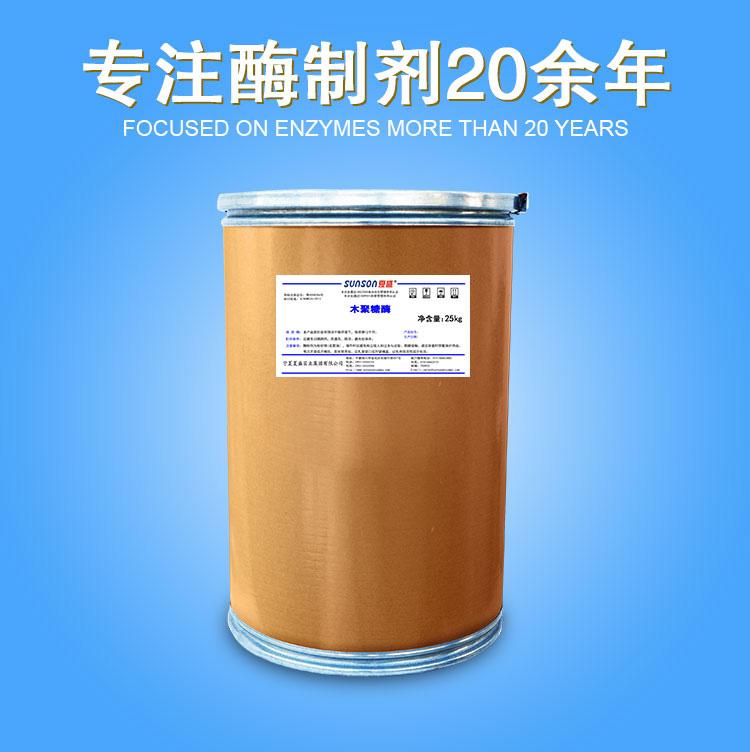 夏生 工业级木聚糖酶 固体