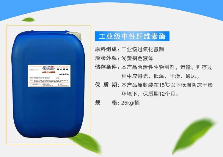夏盛 工业级中性纤维素酶 液体