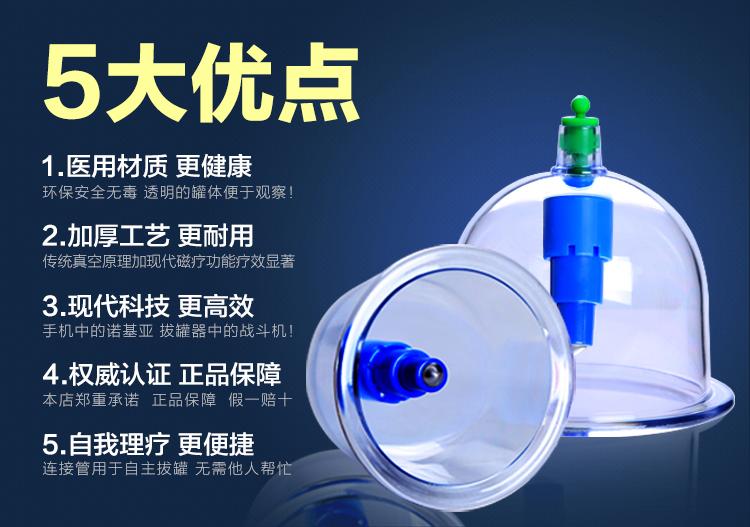 真空拔罐器家用抽气式拔火罐拔气罐磁针加厚套装防爆非玻璃01