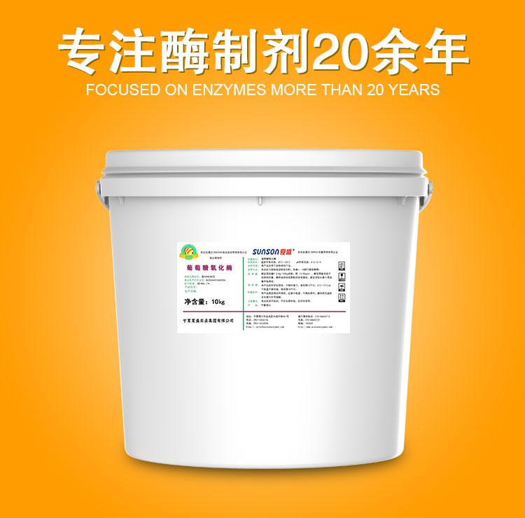 夏盛 葡萄糖氧化酶 烘焙及面粉改良用酶 固体