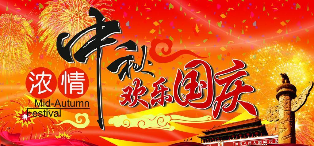 2017年国庆节中秋节放假通知