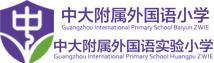 广州国际双语学校-广州中大附属外国语小学