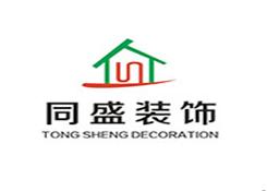 宁波江东同盛装饰设计有限公司