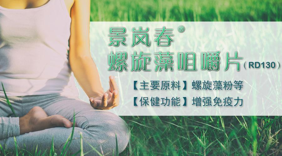 RD130景岚春®螺旋藻咀嚼片