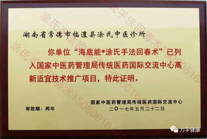 11月24日一29日 中国绝技【手法+针法→回春升级】海底能男女私密回春术及一指私密回春术]杭州见