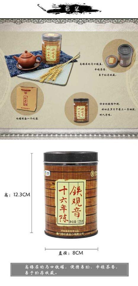 中茶十六年陈铁观音