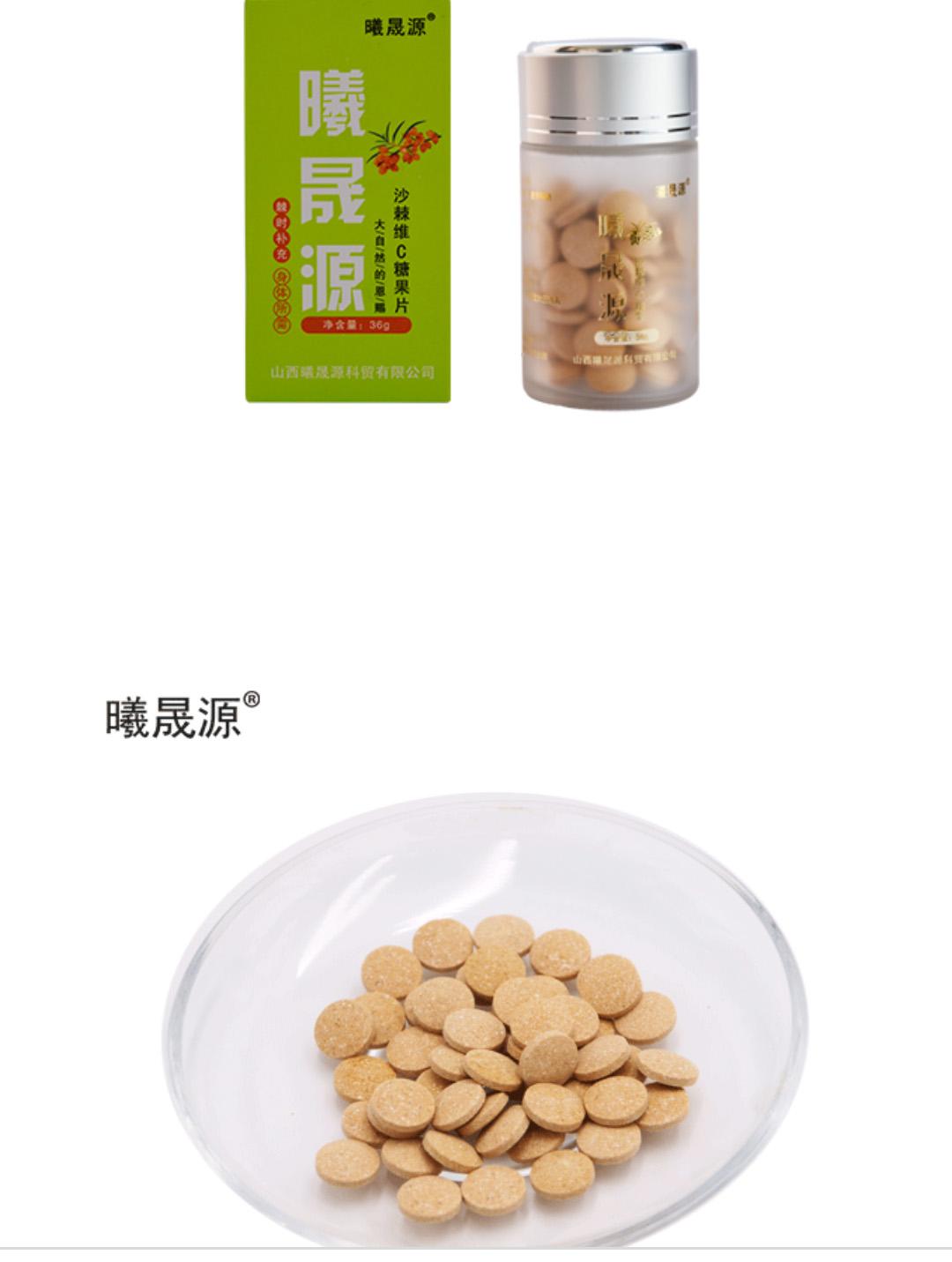沙棘果维C片
