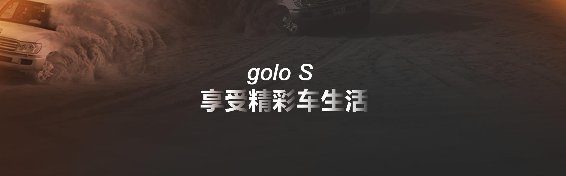 golo S