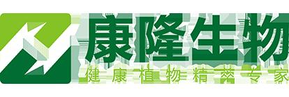 湖南康隆生物科技股份有限公司