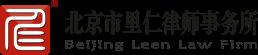 北京市里仁律師事務所