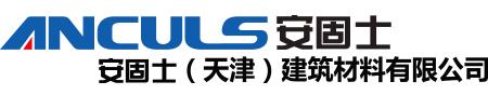 安固士(天津)建筑材料有限公司