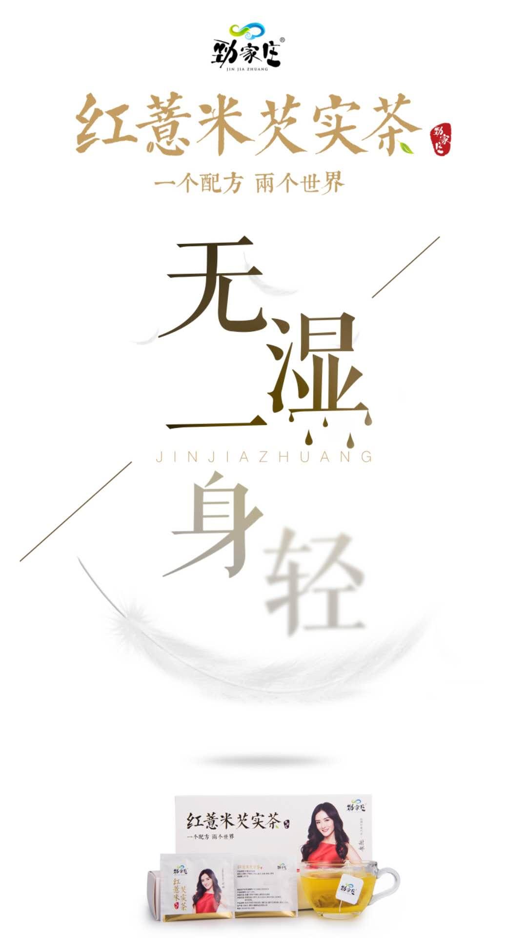 红薏米芡实茶