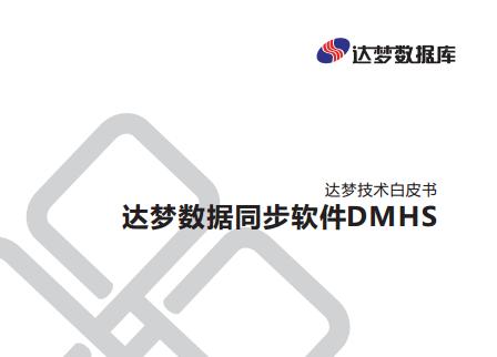 达梦数据同步软件DMHS