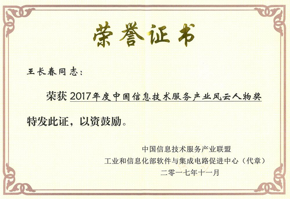 """长亮科技董事长王长春荣获""""2017年度中国信息技术服务产业风云人物""""奖"""