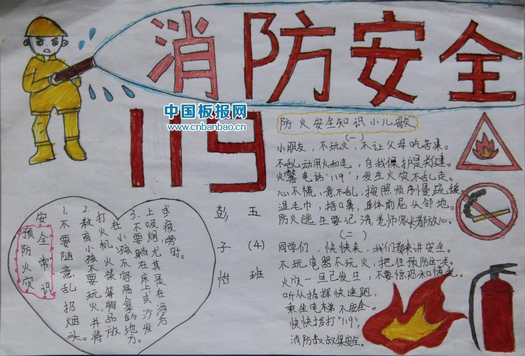 政勤文化传媒提醒119消防安全手抄报让孩子们学习消防