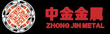 广西中金金属科技股份有限公司