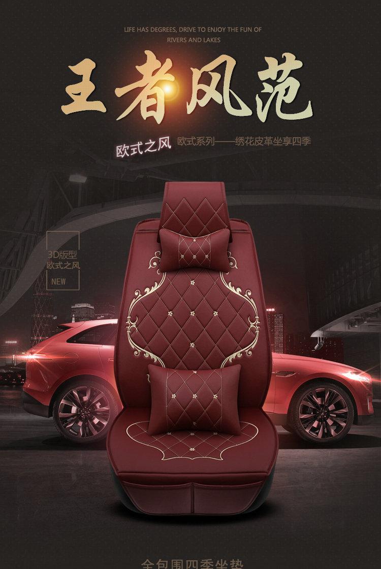 欧式3D全包围皮革汽车坐垫豪华版05