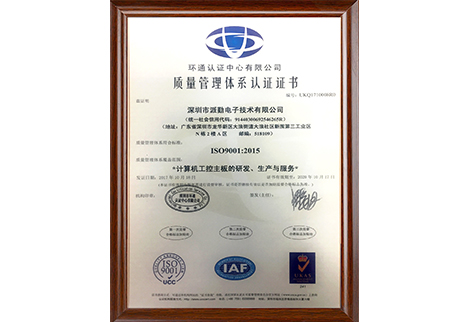 质量管理体系证书